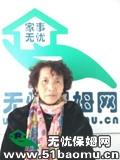 北京昌平回龙观住家保姆_做家务:照顾能自理老人:照顾半自理老人保姆