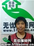 重庆渝北汽博中心住家保姆_做家务:辅助带孩子保姆