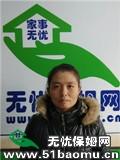北京昌平县城不住家保姆:小时工_做家务保姆
