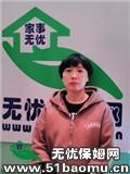 上海徐汇住家保姆:育儿嫂_做家务:辅助带孩子:全职带孩子保姆