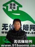 北京大兴黄村住家保姆_做家务:照顾能自理老人保姆