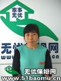 北京昌平回龙观住家保姆:育儿嫂_做家务:全职带孩子保姆