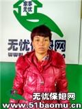 北京朝阳水碓子住家保姆_做家务:照顾能自理老人保姆