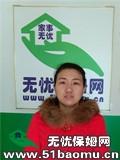 北京通州果园不住家保姆:小时工_做家务:辅助带孩子保姆
