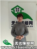 郑州管城区住家保姆_照顾能自理老人:照顾半自理老人:照顾不能自理老人保姆