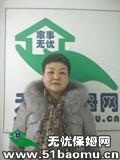北京昌平回龙观不住家保姆_做家务:照顾能自理老人保姆