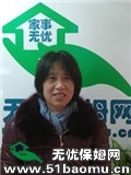 天津南开荣业大街住家保姆_照顾半自理老人:照顾不能自理老人保姆