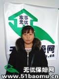 北京西城住家保姆_做家务保姆