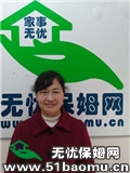 重庆南岸四公里不住家保姆_做家务:照顾能自理老人保姆