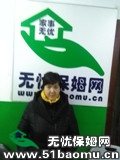 北京朝阳立水桥住家保姆:育儿嫂_做家务:辅助带孩子:全职带孩子保姆