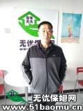 北京燕郊住家保姆_做家务:照顾能自理老人保姆
