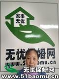 北京海淀苏州街不住家保姆:小时工_做家务:辅助带孩子:公司做饭保姆