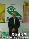北京顺义城区住家保姆_做家务:公司做饭保姆