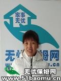 天津河西周边住家保姆_做家务:辅助带孩子:照顾不能自理老人保姆