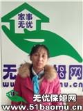 上海松江住家保姆_做家务:辅助带孩子保姆