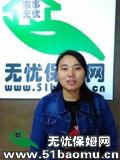 广州天河客运站不住家保姆_做家务:辅助带孩子保姆