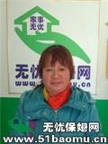 北京通州果园住家保姆_做家务:照顾半自理老人保姆