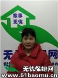 天心黄土岭月嫂:育儿嫂