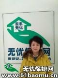 北京昌平回龙观住家保姆:不住家保姆_做家务:辅助带孩子:照顾能自理老人保姆