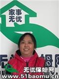 上海闵行七宝住家保姆_做家务:全职带孩子保姆