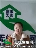 上海徐汇住家保姆_辅助带孩子:全职带孩子保姆
