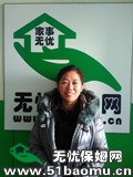 北京石景山鲁谷住家保姆_做家务:辅助带孩子:照顾能自理老人保姆