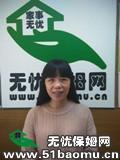 广州天河车陂不住家保姆_做家务:辅助带孩子保姆