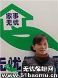 上海徐汇住家保姆_做家务:全职带孩子保姆