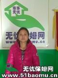北京通州永顺不住家保姆_做家务:辅助带孩子保姆
