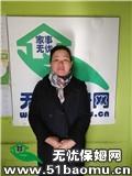 上海闸北延长路小时工_做家务:辅助带孩子保姆