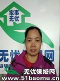 上海杨浦住家保姆_做家务:照顾半自理老人保姆