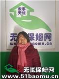 北京通州果园住家保姆_做家务:照顾能自理老人:照顾半自理老人:照顾不能自理老人保姆