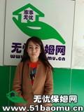 北京崇文广渠门住家保姆_做家务:辅助带孩子保姆