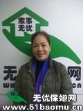 广州广州周边住家保姆_做家务:辅助带孩子保姆