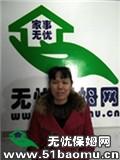 上海杨浦黄兴住家保姆_做家务:辅助带孩子保姆