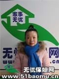 北京昌平县城不住家保姆_做家务:辅助带孩子:照顾能自理老人保姆