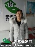 北京燕郊住家保姆_做家务:辅助带孩子:照顾能自理老人:照顾半自理老人保姆