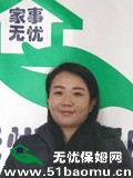 北京海淀西直门不住家保姆_做家务:辅助带孩子保姆