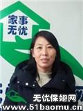 上海浦东金桥住家保姆_做家务:辅助带孩子保姆