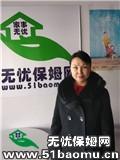 北京燕郊住家保姆_做家务:公司做饭保姆