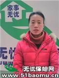 上海长宁住家保姆_做家务:辅助带孩子保姆