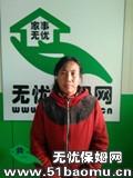 北京大兴黄村住家保姆_做家务:公司做饭保姆