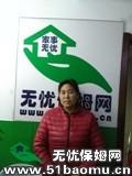 北京朝阳立水桥住家保姆_做家务:照顾能自理老人:照顾半自理老人保姆