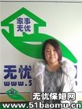 昌平县城月嫂