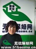 北京丰台西客站住家保姆_照顾能自理老人保姆
