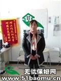 郑东新区商鼎路住家保姆
