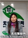 上海嘉定南翔不住家保姆:小时工_做家务:辅助带孩子保姆
