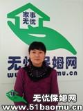 崂山大拇指广场月嫂:育儿嫂
