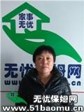 北京顺义马坡住家保姆_做家务:照顾能自理老人保姆