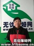 北京朝阳立水桥住家保姆_做家务:照顾能自理老人保姆